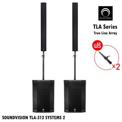 SOUNDVISION TLA-312 SYSTEMS 2 ชุดเครื่องเสียงเคลื่อนที่ไลน์อาร์เรย์ ตู้ลำโพงคอลัมน์ 12x3 นิ้ว 240 วัตต์ และ ตู้ลำโพงซับวูฟเฟอร์ 15 นิ้ว500 วัตต์คลาส D