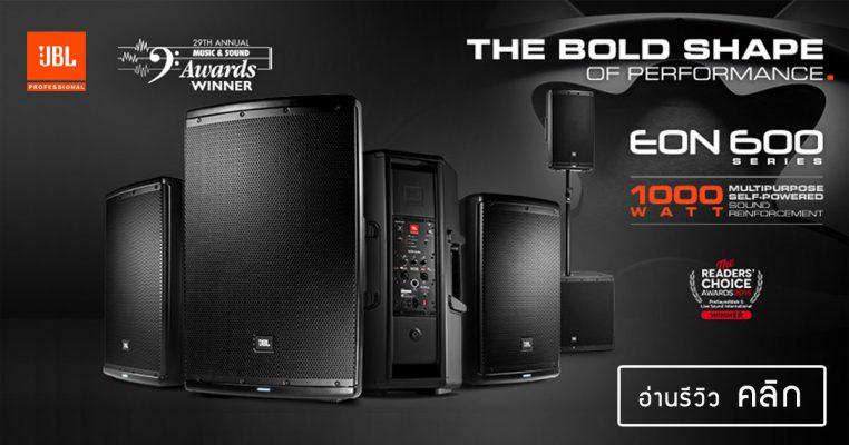 รีวิว JBL EON 600 Series ลำโพงมีแอมป์ในตัว ได้ถูกพัฒนาและออกแบบ Wave Guide เพื่อให้ย่านเสียงสูงและย่านเสียงต่ำ ให้มีมุมกระจายเสียงเท่ากัน