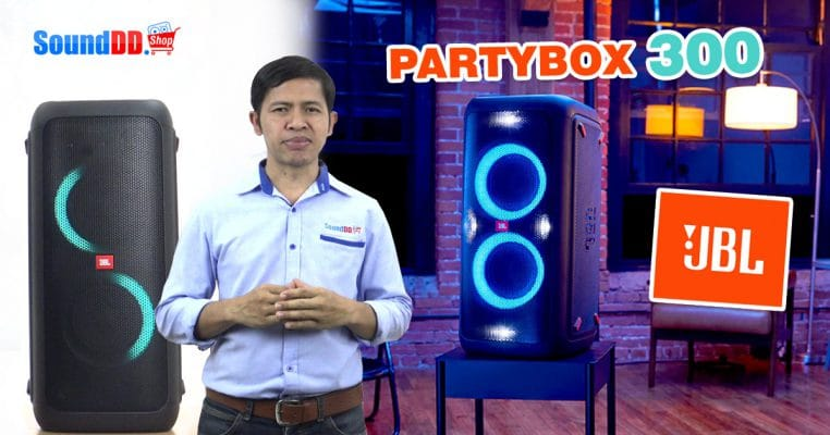 รีวิว JBL PARTYBOX300