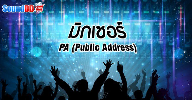 Mixer สำหรับใช้ในงาน PA (Public Address) พร้อมเทคนิคง่ายๆในการเลือก