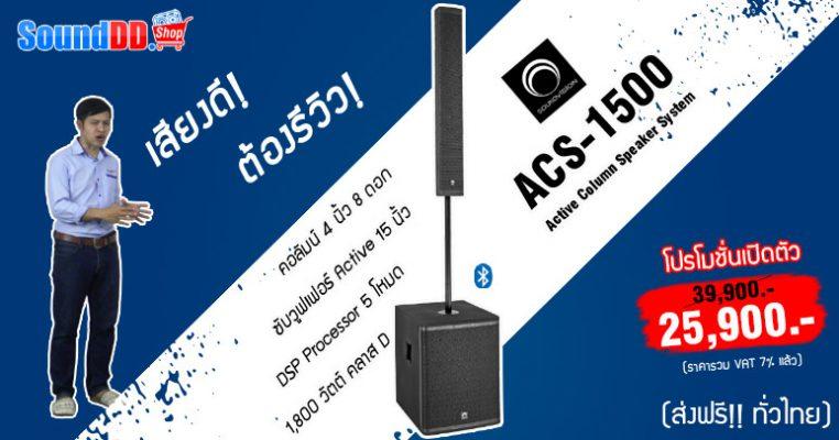 รีวิว SOUNDVISION ACS-1500 ลำโพง Active Column 8x4 นิ้ว 8 ซับ 15 นิ้ว