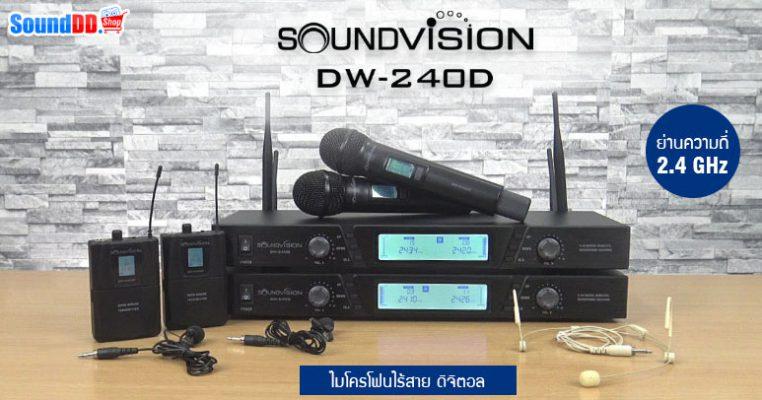 รีริว SOUNDVISION DW-240D ไมค์ลอย ให้คุณภาพเสียงด้วยค่า Audio format Sampling rate 16 Bit , 38.4 KHzชาแนล A และ B มีชาแนลละ 16 ความถี่ รวม 32 ความถี่