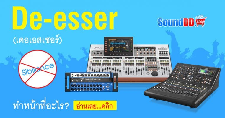 De-esser (เดอเอสเซอร์) คืออะไร? และทำหน้าที่อะไรในมิกเซอร์