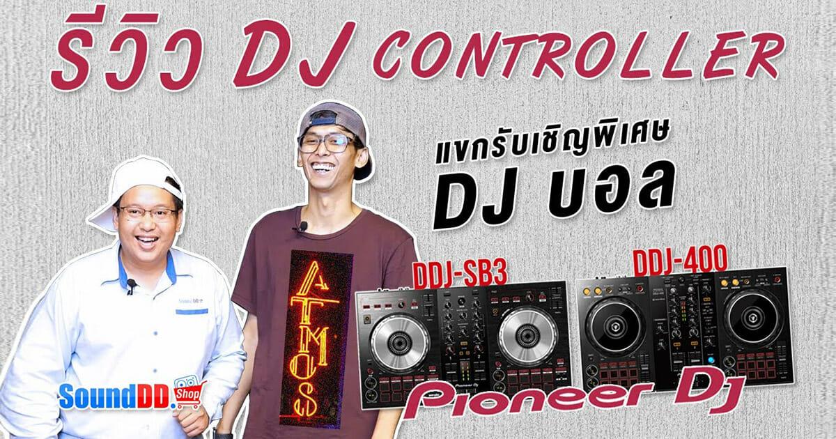 รีวิว PIONEER DJ รุ่น DDJ-SB3 และ DDJ-400