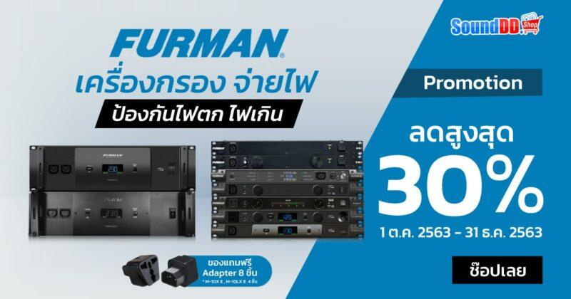 FURMAN-เครื่องกรอง-จ่ายไฟ