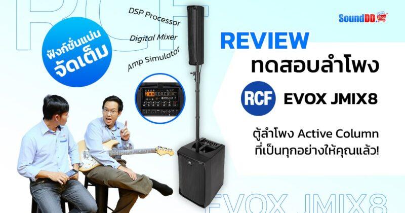 RCF EVOX JMIX8